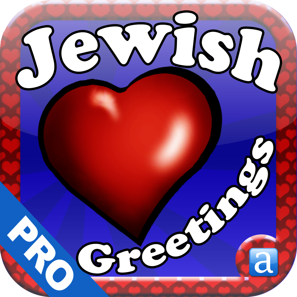 Jewish eGreetings שנהא טובה incl Photo Editor including Shana Tova שנא תובה כרטיס